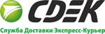 Курьерская компания СДЭК